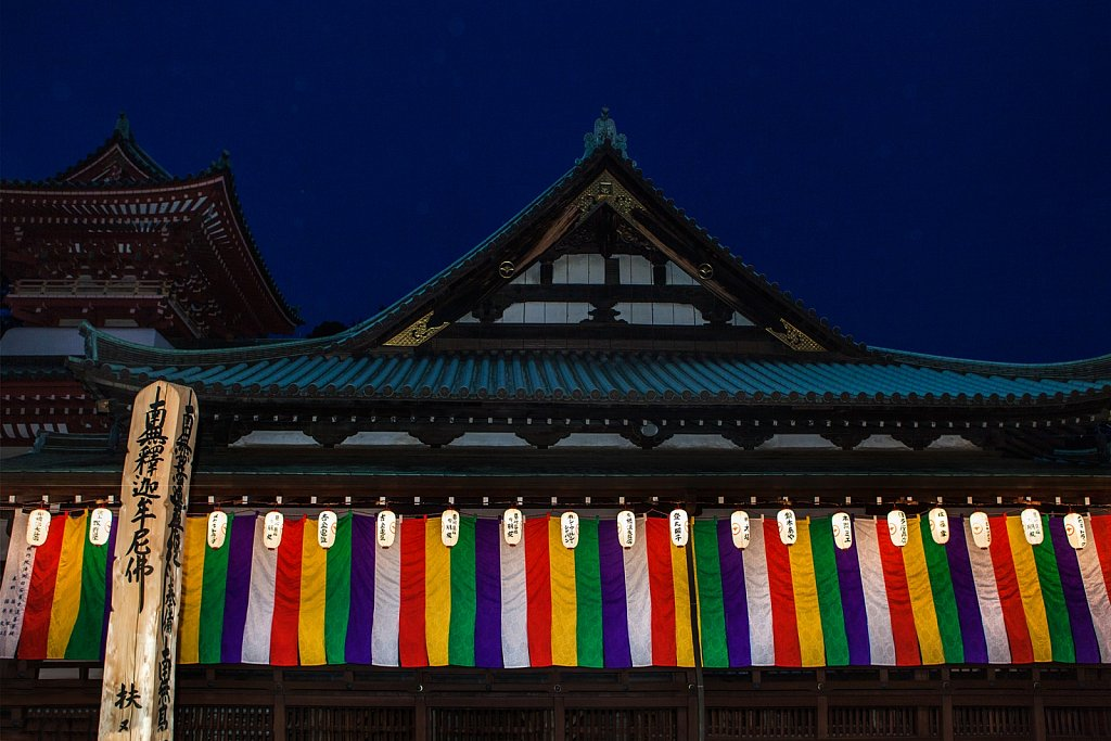 Pennants and paper lanterns at Oeshiki Festival Daibo Hongyoji Temple in Ikegami, Tokyo, Japan